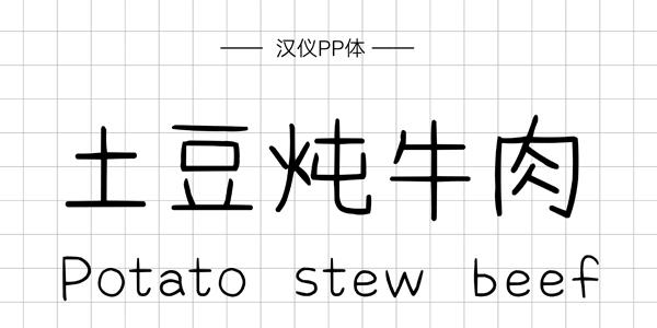 汉仪PP体,PPT字体,手写PPT字体