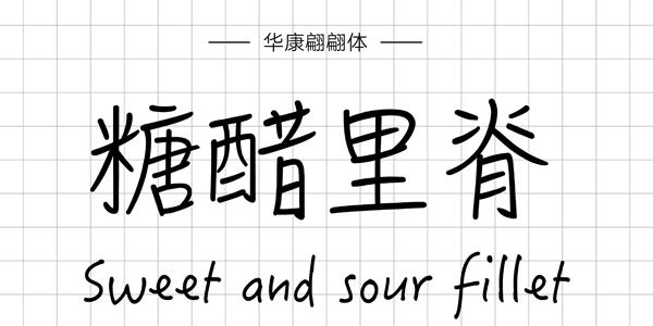 华康翩翩体,PPT字体,手写PPT字体