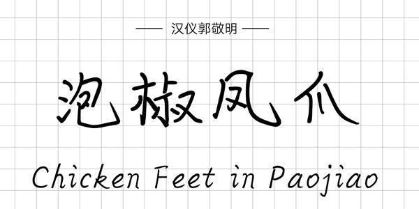 汉仪郭敬明体,PPT字体,手写PPT字体
