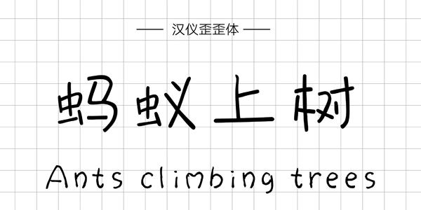 汉仪歪歪体,PPT字体,手写PPT字体