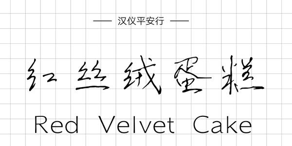 汉仪平安行,PPT字体,手写PPT字体