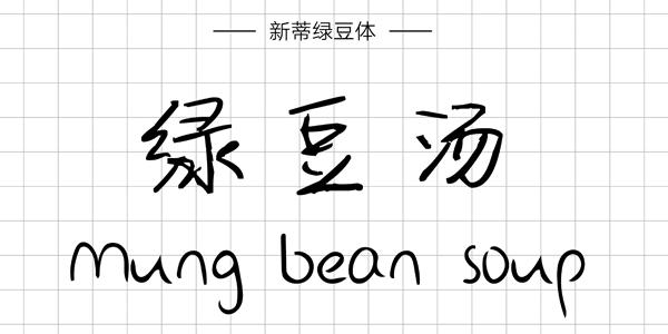 新蒂绿豆,PPT字体,手写PPT字体
