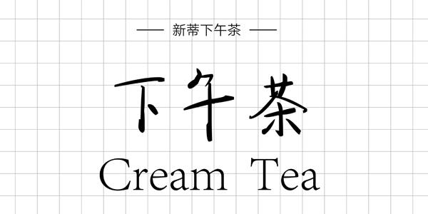 新蒂下午茶,PPT字体,手写PPT字体