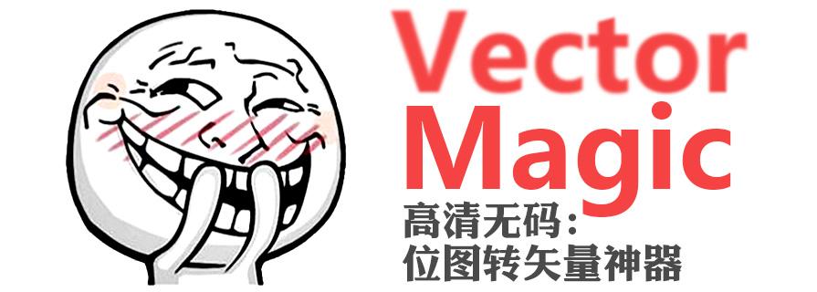 PPT工具|神器——VectorMagic:DIY神级PPT素材