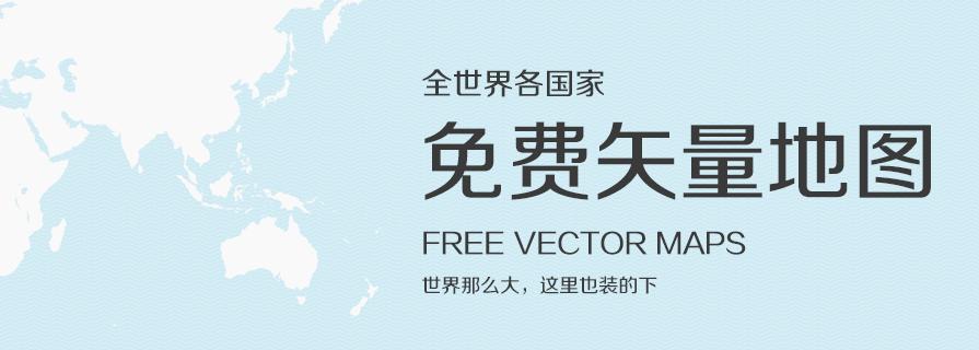 PPT素材|Free Vector Maps:全球各地地图汇总