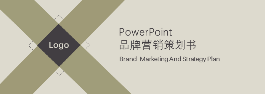 PPT模板|品牌营销策划书PPT下载:杂志范儿