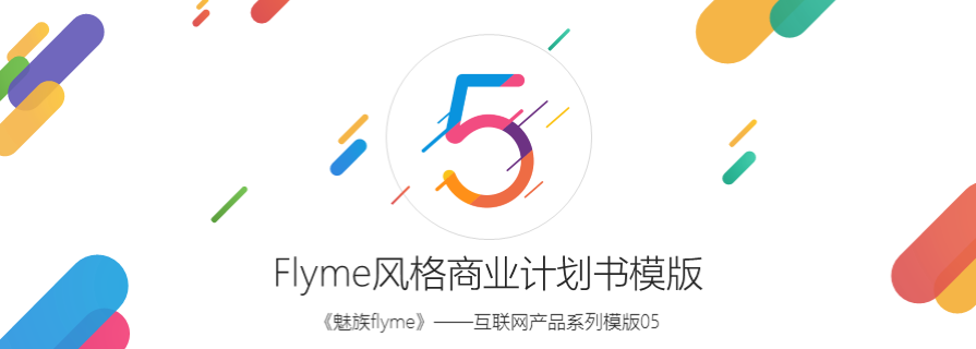 PPT模板|科技产品介绍PPT下载:魅族Flyme PPT 样本
