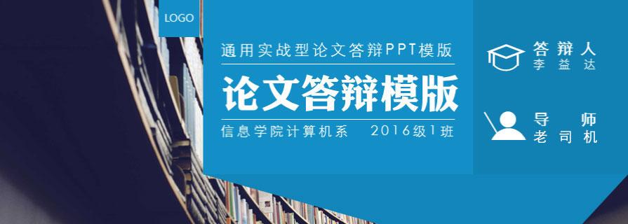 PPT模板|免费答辩PPT下载:终于等到你 还好我没放弃