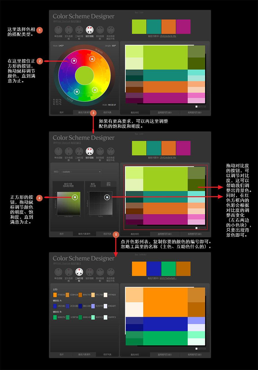 PPT配色,PPT配色教程,Color Scheme Designer 3