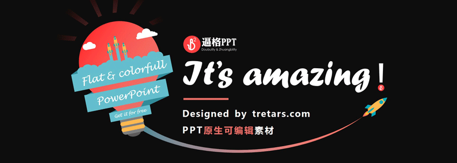 PPT模板|扁平清新PPT下载:素材纯手绘可编辑