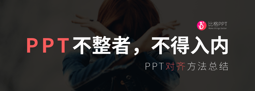 PPT教程|手残星人必看:PPT对齐的N种姿势