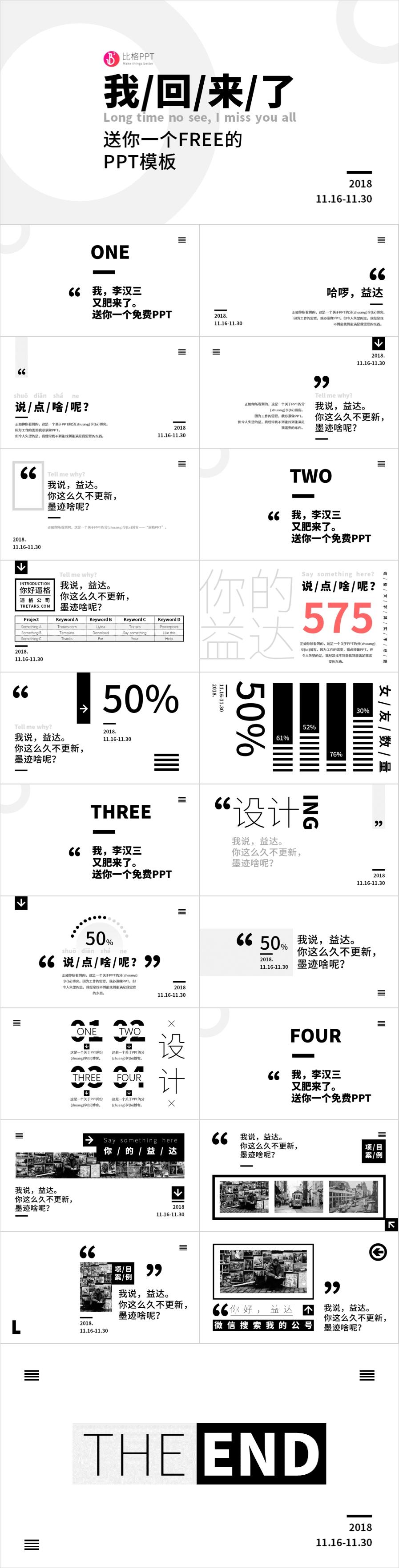 免费黑白PPT,免费时尚PPT,时尚PPT雷竞技app下载官网