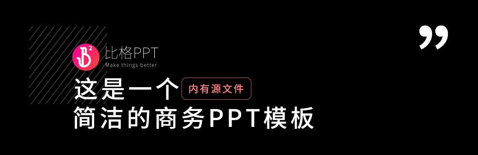 PPT模板|简洁商务PPT下载:猴年 猴犀利